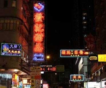 HK Neon Culture